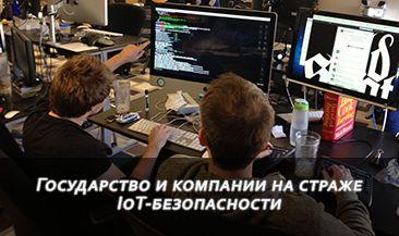 Государство и компании на страже IoT-безопасности