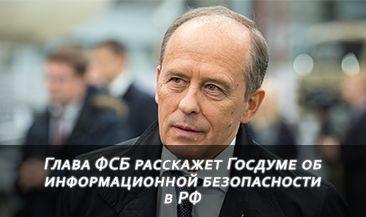 Глава ФСБ расскажет Госдуме об информационной безопасности в РФ