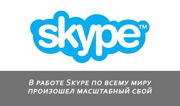 В работе Skype по всему миру произошел масштабный сбой