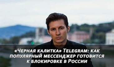 «Черная калитка» Telegram: как популярный мессенджер готовится к блокировке в России
