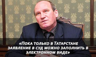 Ильгиз Гилазов: Пока только в Татарстане заявление в суд можно заполнить в электронном виде