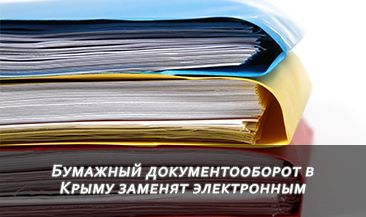 Бумажный документооборот в Крыму заменят электронным