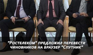 """""""Ростелеком"""" предложил перевести чиновников на браузер """"Спутник"""""""