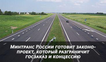 Минтранс России готовит законопроект, который разграничит госзаказ и концессию