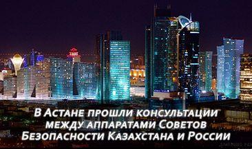 В Астане прошли консультации между аппаратами Советов Безопасности Казахстана и России