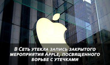 В Сеть утекла запись закрытого мероприятия Apple, посвященного борьбе с утечками