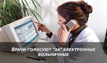 """Врачи голосуют """"за"""" электронные больничные"""