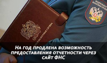 На год продлена возможность предоставления отчетности через сайт ФНС