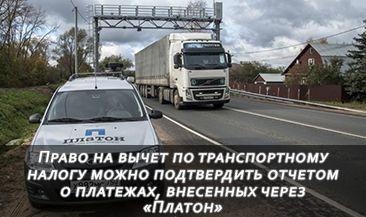 Право на вычет по транспортному налогу можно подтвердить электронным отчетом о платежах, внесенных через систему «Платон»
