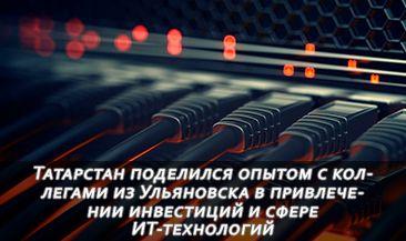 Татарстан поделился опытом с коллегами из Ульяновска в привлечении инвестиций и сфере ИТ-технологий