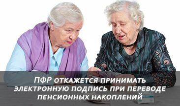ПФР откажется принимать электронную подпись при переводе пенсионных накоплений