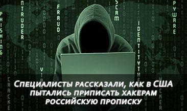 Специалисты рассказали, как в США пытались приписать хакерам российскую прописку