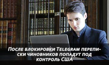 После блокировки Telegram переписки чиновников попадут под контроль США