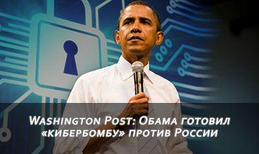 Washington Post: Обама готовил «кибербомбу» против России