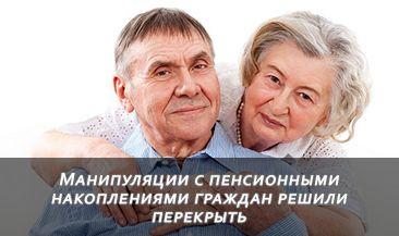 Манипуляции с пенсионными накоплениями граждан решили перекрыть