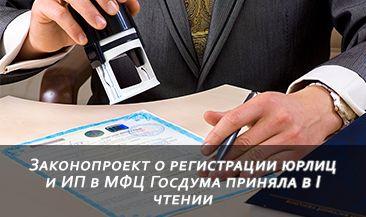 Законопроект о регистрации юрлиц и ИП в МФЦ Госдума приняла в I чтении