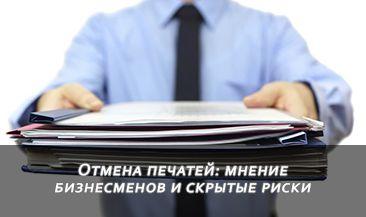 Отмена печатей: мнение бизнесменов и скрытые риски