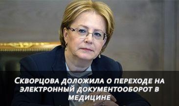 Скворцова доложила о переходе на электронный документооборот в медицине