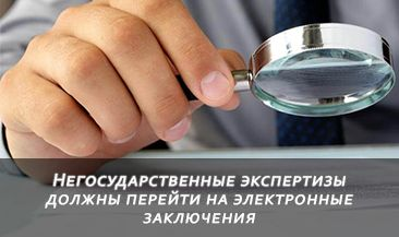 Негосударственные экспертизы должны перейти на электронные заключения
