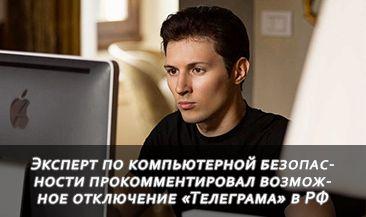 Эксперт по компьютерной безопасности прокомментировал возможное отключение «Телеграма» в РФ