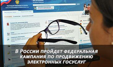 В России пройдет федеральная кампания по продвижению электронных госуслуг