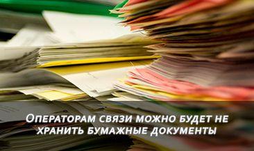 Операторам связи можно будет не хранить бумажные документы