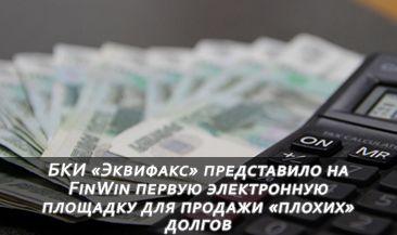 БКИ «Эквифакс» представило на FinWin первую электронную площадку для продажи «плохих» долгов