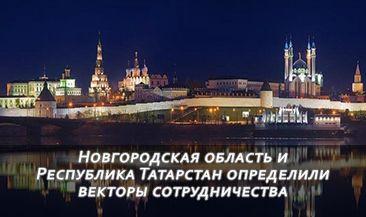 Новгородская область и Республика Татарстан определили векторы сотрудничества