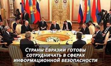 Страны Евразии готовы сотрудничать в сферах информационной безопасности