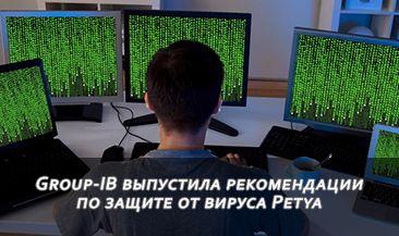 Group-IB выпустила рекомендации по защите от вируса Petya