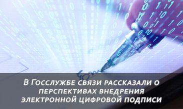 В Госслужбе связи рассказали о перспективах внедрения электронной цифровой подписи