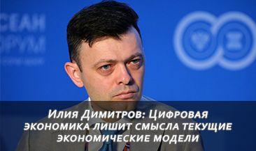 Илия Димитров: Цифровая экономика лишит смысла текущие экономические модели