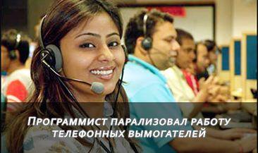 Программист парализовал работу телефонных вымогателей
