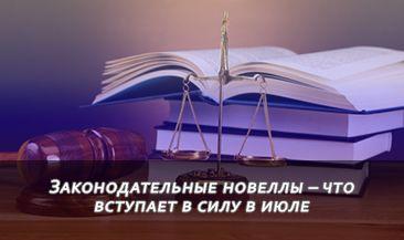 Законодательные новеллы – что вступает в силу в июле