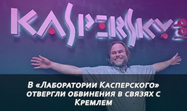 В «Лаборатории Касперского» отвергли обвинения в связях с Кремлем
