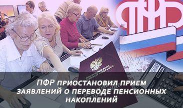 ПФР приостановил прием заявлений о переводе пенсионных накоплений