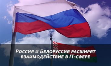 Россия и Белоруссия расширят взаимодействие в IT-сфере