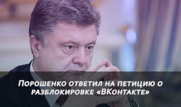 Порошенко ответил на петицию о разблокировке «ВКонтакте»