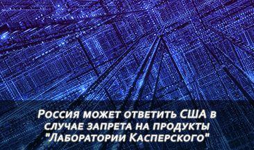 """Россия может ответить США в случае запрета на продукты """"Лаборатории Касперского"""""""