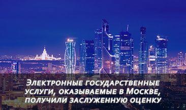 Электронные государственные услуги, оказываемые в Москве, получили заслуженную оценку