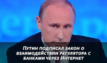 Путин подписал закон о взаимодействии регулятора с банками через Интернет