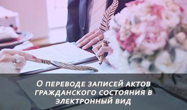 О переводе записей актов гражданского состояния в электронный вид