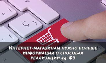 Интернет-магазинам нужно больше информации о способах реализации 54-ФЗ