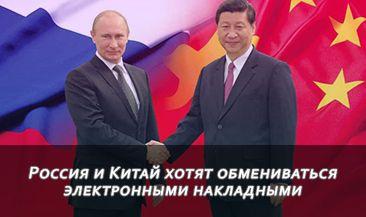 Россия и Китай хотят обмениваться электронными накладными