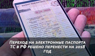 Переход на электронные паспорта ТС в РФ решено перенести на 2018 год