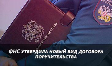 ФНС утвердила новый вид договора поручительства