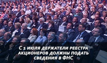 С 1 июля держатели реестра акционеров должны подать сведения в ФНС