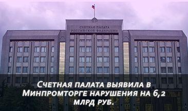 Счетная палата выявила в Минпромторге нарушения на 6,2 млрд руб.