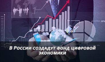 В России создадут фонд цифровой экономики