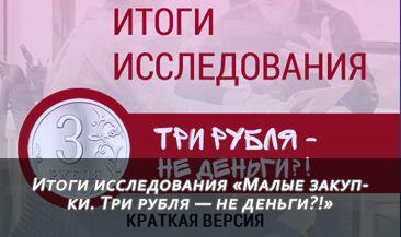 Итоги исследования «Малые закупки. Три рубля — не деньги?!»